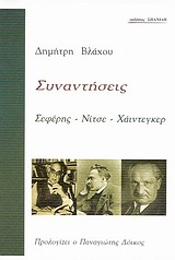 Μια πρόταση συνανάγνωσης ποίησης και φιλοσοφίας: Δημήτρη Βλάχου, «Το σώμα και ο μύθος στο έργο του Φρ.  Νίτσε και του Γιώργου Σεφέρη»