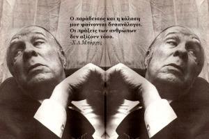 Borges Ο παράδεισος και η κόλαση