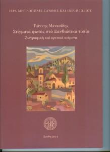 Γιάννης Μενεσίδης, Στίγματα φωτός στο ξανθιώτικο τοπίο, Ζωγραφική και κριτικά κείμενα