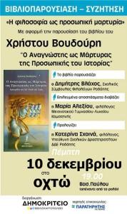 Πρόσκληση για βιβλιοπαρουσίαση