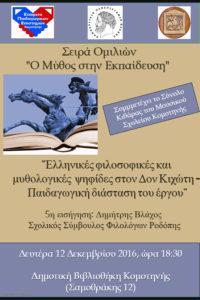 afisa-epek-5-4