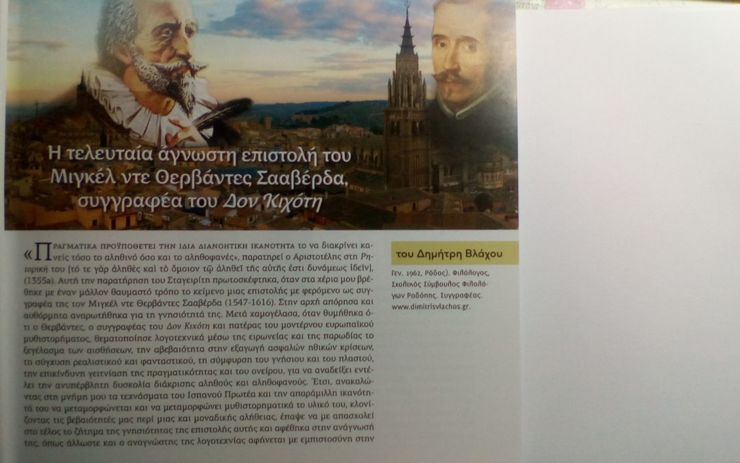 """Δημήτρης Βλάχος, """"Η τελευταία άγνωστη επιστολή του Μιγκέλ ντε Θερβάντες Σααβέρδα, συγγραφέα του Δον Κιχότη"""""""