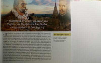 Δημήτρης Βλάχος, «Η τελευταία άγνωστη επιστολή του Μιγκέλ ντε Θερβάντες Σααβέρδα, συγγραφέα του Δον Κιχότη»